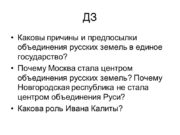 ДЗ Каковы причины и предпосылки объединения русских земель