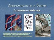 1 Аминокислоты и белки Строение и свойства. Спирали