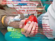 В РОССИИ СУЩЕСТВУЕТ ПОСТОЯННАЯ ПОТРЕБНОСТЬ В ДОНОРСКОЙ КРОВИ.