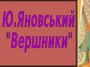 Юрій Яновський 1902 -1954  Тема:  Ю.