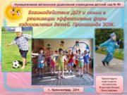 Муниципальное автономное дошкольное учреждение детский сад № 90