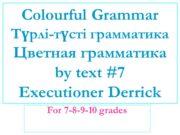 Colourful Grammar Түрлі-түсті грамматика Цветная грамматика by text