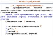 11. Основы термодинамики    11. Основы