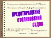 Государственная морская академия им. адм. С. О. Макарова