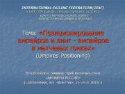 INTERNATIONAL SAILING FEDERATION (ISAF) ВСЕРОССИЙСКАЯ ФЕДЕРАЦИЯ ПАРУСНОГО СПОРТА