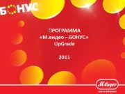 1 ПРОГРАММА «М. видео – БОНУС» Up. Grade