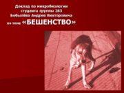 Доклад по микробиологии студента группы 263 Бобылёва Андрея
