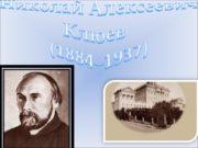 Николай Алексеевич Клюев (1884– 1937)Биография КЛЮЕВ, НИКОЛАЙ АЛЕКСЕЕВИЧ
