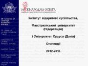OSI / University of Cambridge Scholarships 2012 -2013