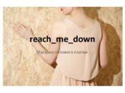 reach_me_down Магазин готового платья. Миссия бренда продажа стильных