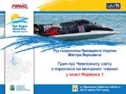 Під патронатом Президента України Віктора Януковича Гран-прі Чемпіонату