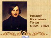 Николай Васильевич Гоголь (1809 — 1852) 900 igr.