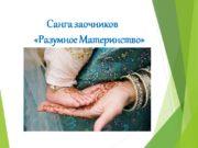 Cанга заочников «Разумное Материнство» Наш Девиз РАМА –