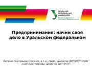 Предпринимания: начни свое дело в Уральском федеральном Виталий