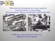 Мероприятие, посвященное восстанию студентов Политехнического института Афин против