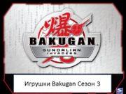 """Игрушки Bakugan Сезон 3 ИГРА Bakugan Производитель: """"Spin"""