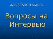 JOB SEARCH SKILLS Вопросы на Интервью. COMPONENTS OF
