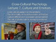 Cross-Cultural Psychology. Lecture 7. Culture and Emotion. Cross