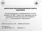 ВЫПУСКНАЯ КВАЛИФИКАЦИОННАЯ РАБОТА БАКАЛАВРА Автоматизированная информационная система кафедры
