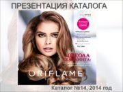 ПРЕЗЕНТАЦИЯ КАТАЛОГА Каталог № 14, 2014 год. НОВАЯ