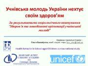 Учнівська молодь України нехтує своїм здоров'ям За результатами