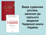 Види судинних рослин, занесені до третього видання Червоної