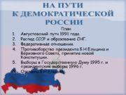 План Августовский путч 1991 года. Распад СССР и