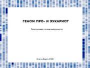 ГЕНОМ ПРО- И ЭУКАРИОТ Новосибирск 2008 Повторенные последовательности.