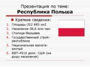 Презентация по теме: Республика Польша Краткие сведения: Площадь-312