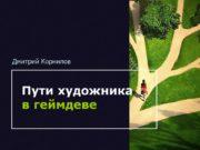 Пути художника в геймдеве Дмитрий Корнилов. Magic Hockey.