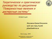 Волгоградский государственный технический университет Теоретическое и практическое руководство