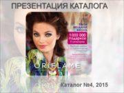 ПРЕЗЕНТАЦИЯ КАТАЛОГА Каталог № 4, 2015 АРОМАТ -БЕСТСЕЛЛЕР