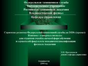 Федеральная таможенная служба Государственное учреждение Российская таможенная академия