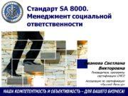 Стандарт SA 8000. Менеджмент социальной ответственности Иванова Светлана
