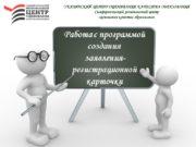 Работа с программой создания заявления-регистрационной карточки УКРАИНСКИЙ ЦЕНТР