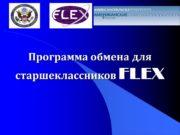 Программа обмена для старшеклассников FLEXПрограмма FLEX – долгосрочная