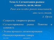 26. 11. 2017 Абабкова М. Ю. 1 Тема
