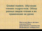 Graded readers. Обучение чтению подростков. Обзор разных видов