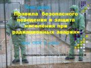 Правила безопасного поведения и защита населения при радиационных