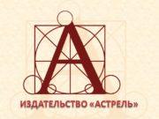 ИЗДАТЕЛЬСТВО «АСТРЕЛЬ» Реализация требований федерального государственного образовательного стандарта