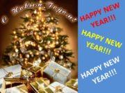 HAPPY NEW YEAR!!! HAPPY NEW YEAR!!! HAPPY NEW