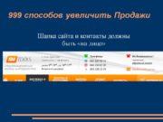 999 способов увеличить Продажи Шапка сайта и контакты