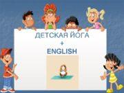 ДЕТСКАЯ ЙОГА + ENGLISH ДЕТСКАЯ ЙОГА + ENGLISHJUST