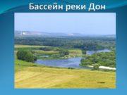Бассейн реки Дон Физико-географическое описание бассейна реки Дон