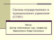 Система государственного и муниципального управления (СГМУ) Лектор Доктор