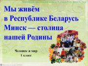 Мы живём в Республике Беларусь Минск — столица