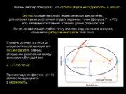 Эллипс определяется как геометрическое место точек, для которых