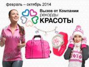 Вызов от Компании февраль – октябрь 2014 «Активные