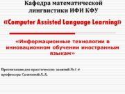 Кафедра математической лингвистики ИФИ КФУ «Computer Assisted Language