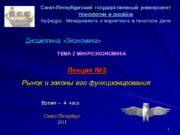 1 Санкт-Петербургский государственный университет технологии и дизайна Кафедра